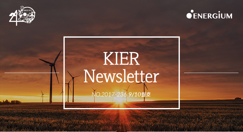 KIER NEWSLETTER - NO.2017-234 8/9월호