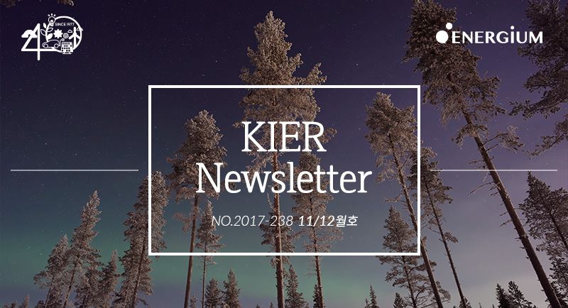 KIER NEWSLETTER - NO.2017-238 11/12월호